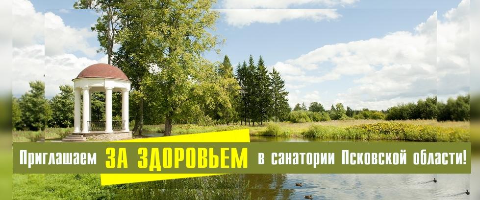 Санатории голубые озера псковской области